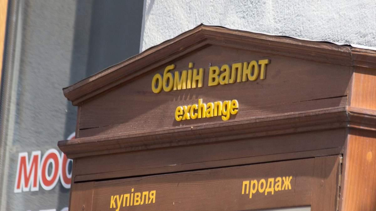 Прогноз курсу валют на 17-21 серпня 2020: яким буде долар