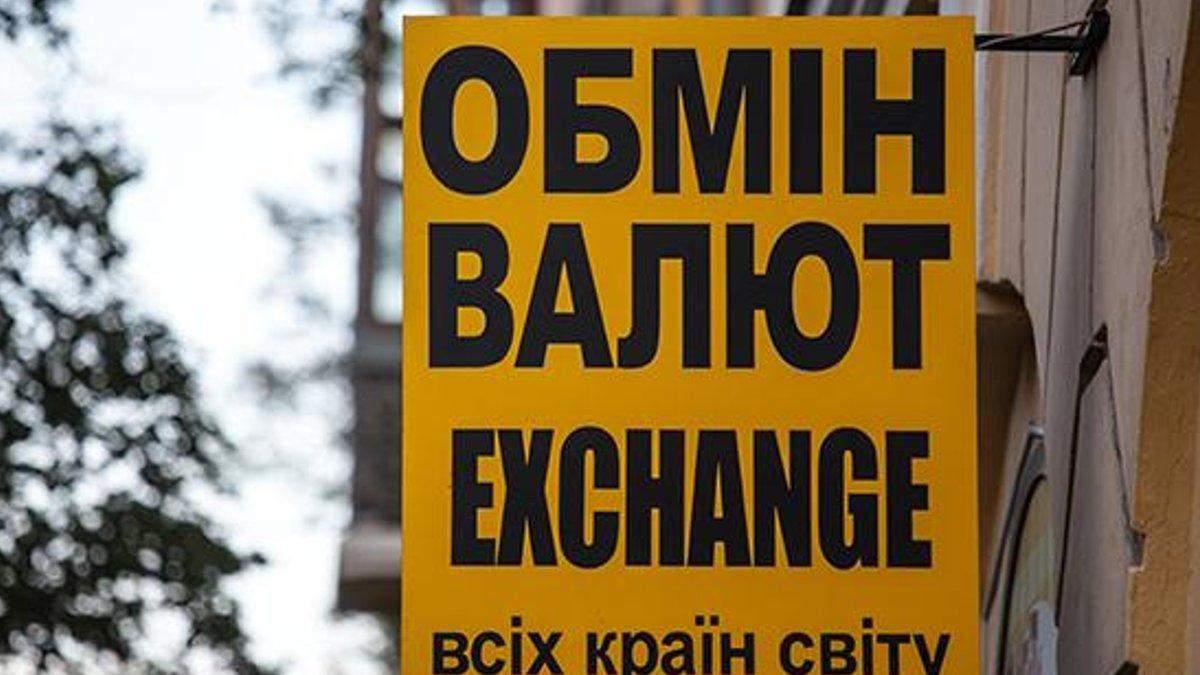 Прогноз курса валют до 4 декабря 2020: каким будет доллар, гривна