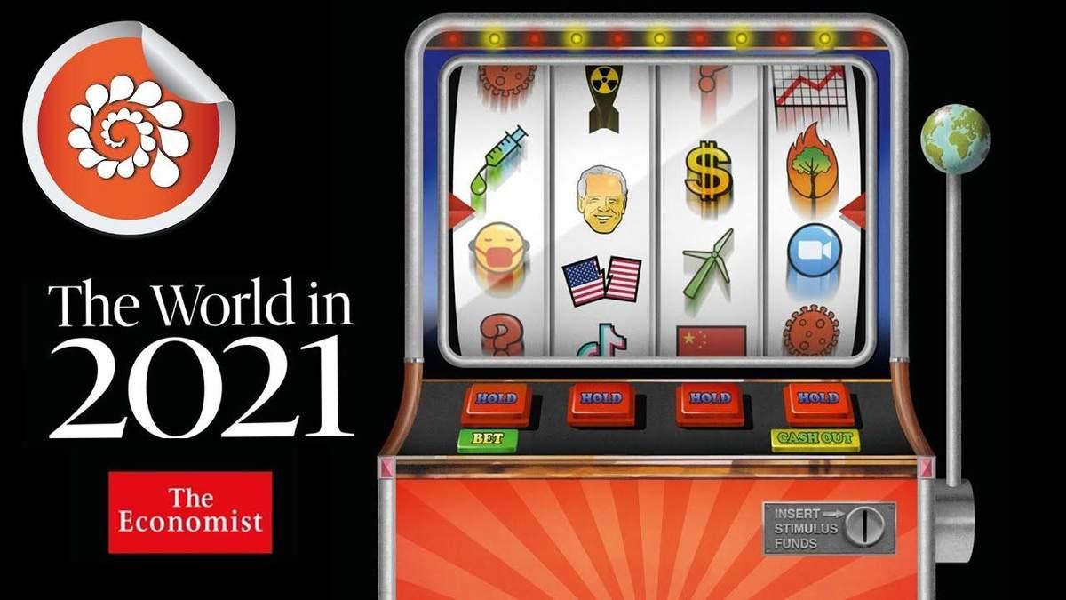 """Чого чекати у 2021 році: головне зі """"Світ у 2021"""" від The Economist"""