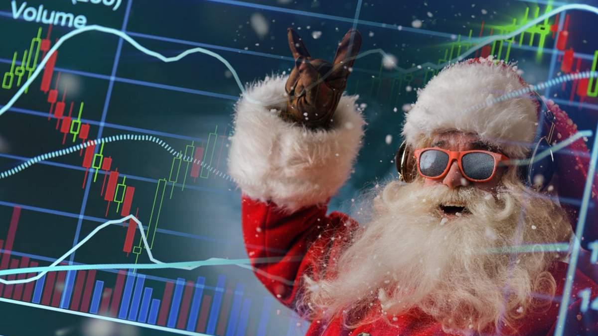"""""""Передноворічне ралі"""": що відбувається на фондових ринках та як цим скористатися"""