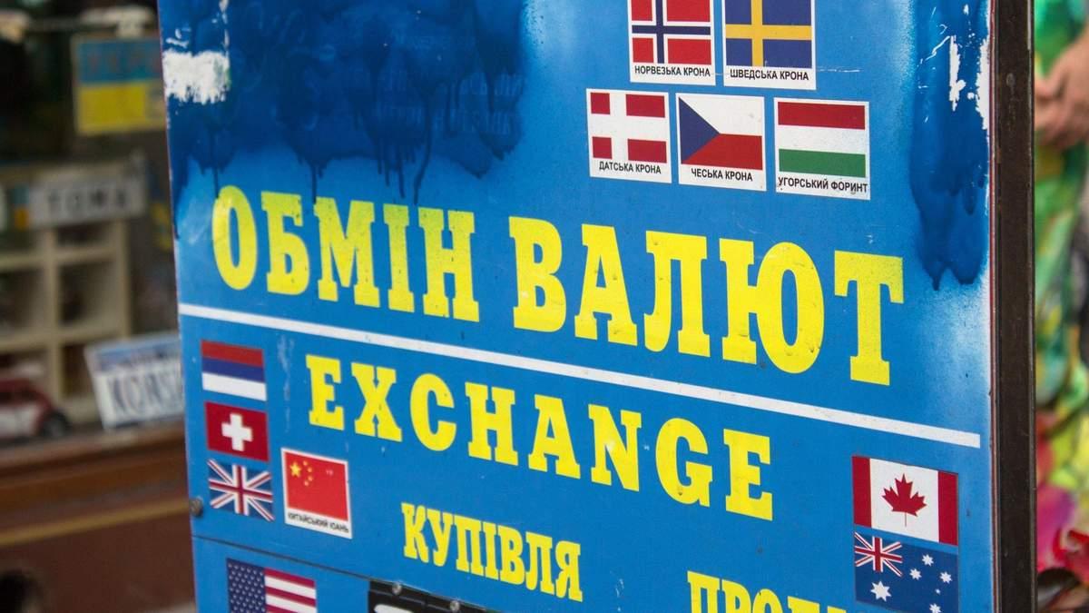 Готівковий курс валют сьогодні, 1 лютого 2021 – долар, євро