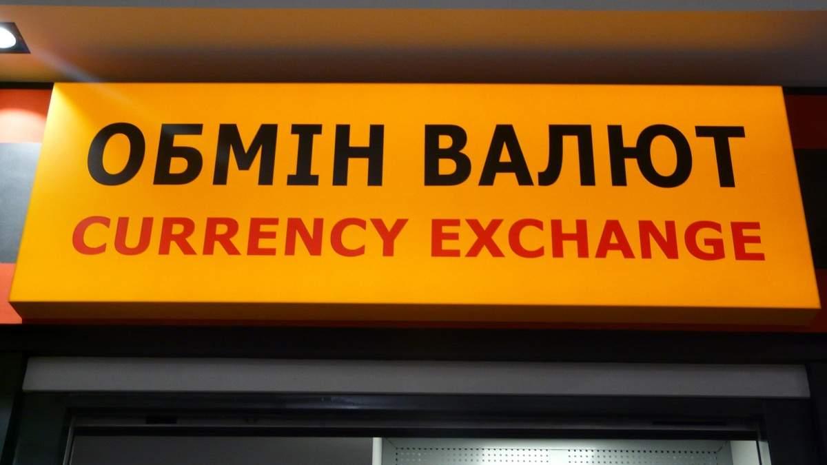 Прогноз курсу валют до 12 лютого 2021: яким буде долар, гривня