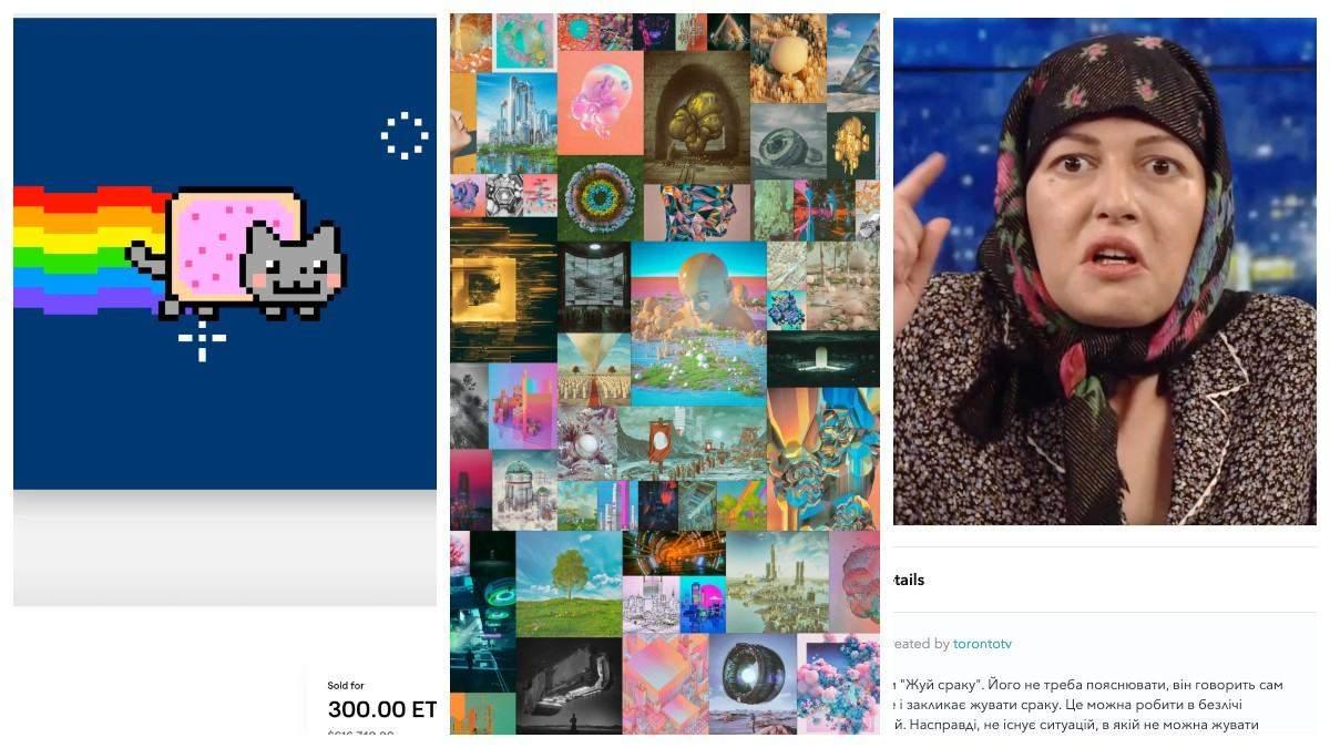 Новий вид криптовалюти – NFT:  українці активно продають і купують меми, відео та картини