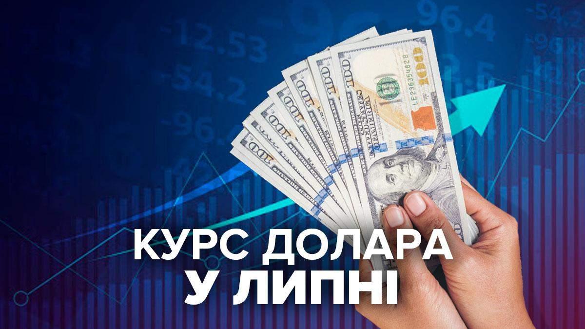 Долар впав нижче 27 гривень: прогноз експертів до кінця липня