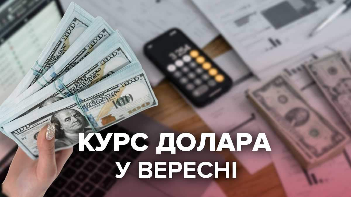 Прогноз курсу долара до 17 вересня 2021