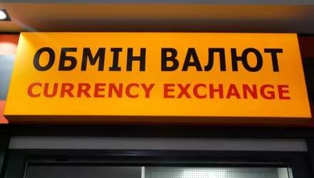 Курс валют на 27 січня: гривня продовжує рости