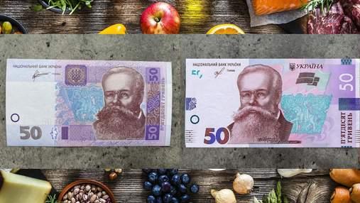 Що за 50 гривень можна було купити у 2017, а що – у 2021 році