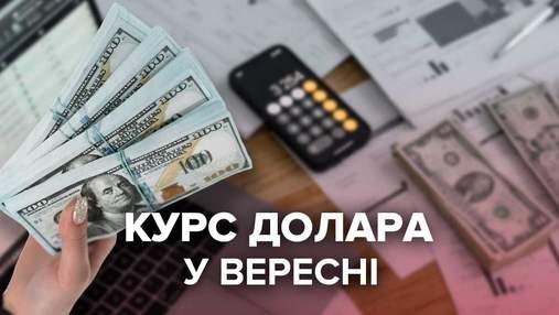 Долар знову нижче за 27 гривень: чого чекати від курсу до 10 вересня